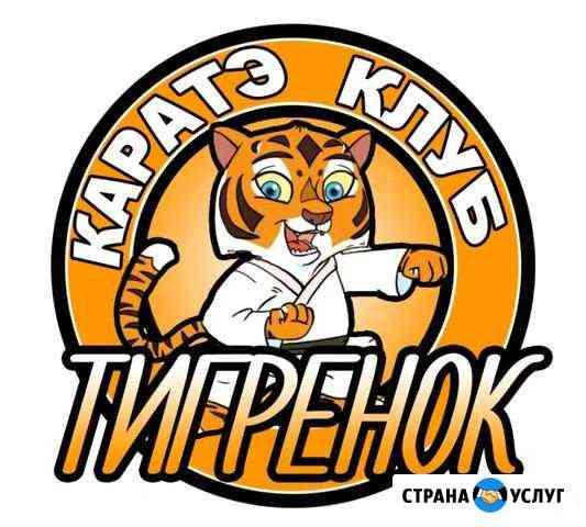Секция каратэ Смоленск