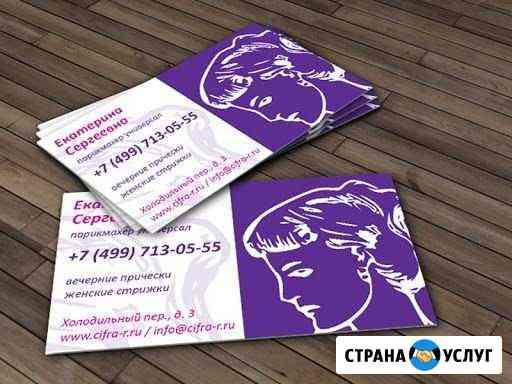 Печать визиток Москва
