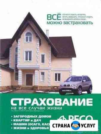 Осаго,каско, любые виды страхования Воронеж