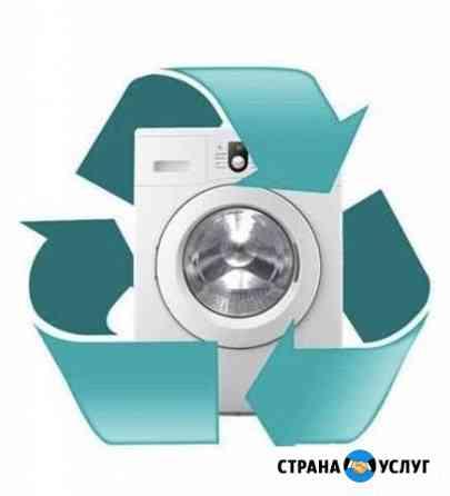 Утилизация вывоз стиральных машин бытовой техники Набережные Челны