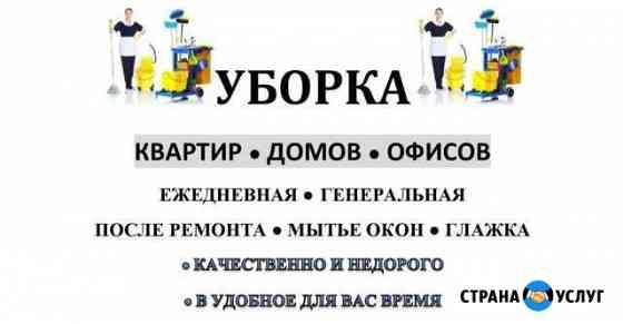 Уборка Квартир Ахтубинск