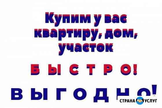 Выкуп квартир Череповец