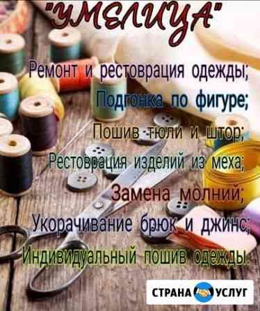 Пошив одежды Рославль