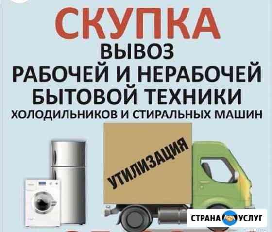 Скупка утилизация бесплатный вывоз бытовой техники Саратов