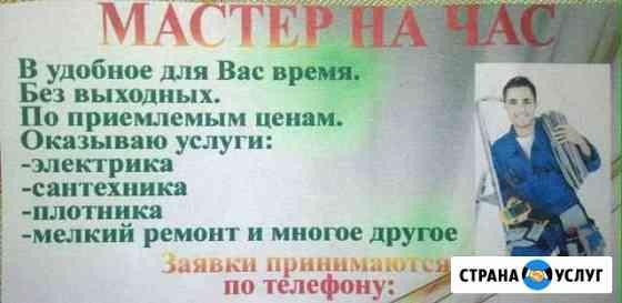 Электрик Жирновск