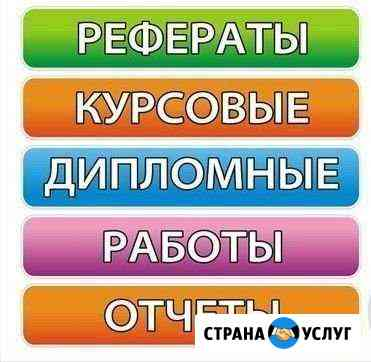 Помощь студентам: курсовые, дипломные, отчёты и др Казань