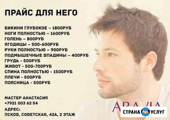 Мужской Шугаринг Псков
