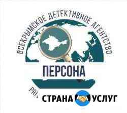 Детективные услуги в странах снг и за рубежом Симоненко