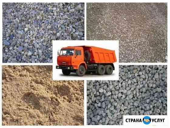 Песок,гравий,щебень,торф,земля плодородная, бой ас Смоленск
