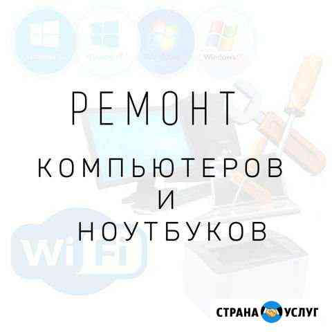 Ремонт компьютеров и ноутбуков Томск