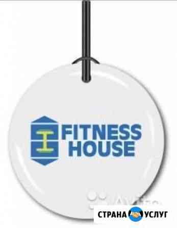 Абонемент в fitness house Ульяновск