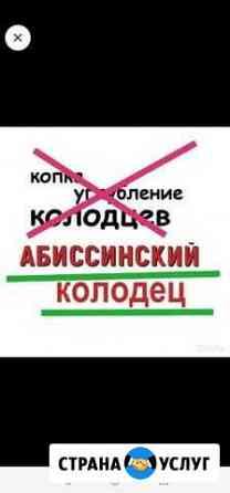 Колодец Абиссинский Челябинск