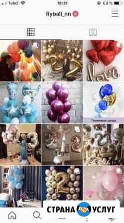 Воздушные, гелиевые шары. Доставка Нижний Новгород
