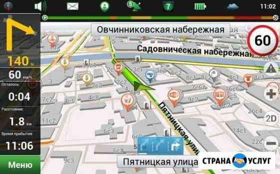 Обновление навигатора. Garmin, Navitel и др Нижний Новгород