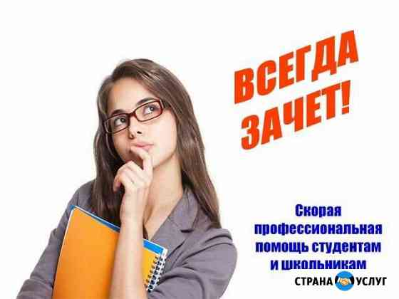 Диплом Курсовая вкр Диссертация Помощь Студентам Нижний Новгород