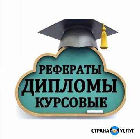 Оформлю диплом, курсовую работу, реферат Славгород