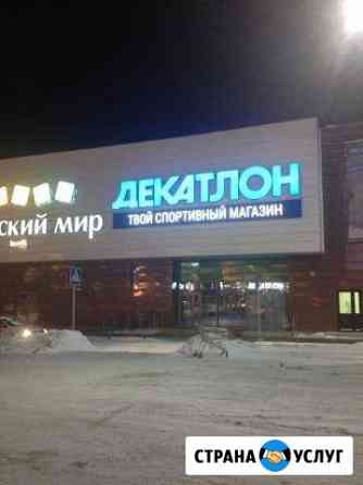 Наружная реклама в Томске и Северске Томск