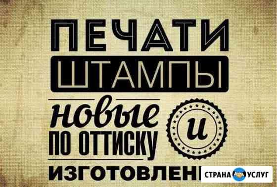 Печати и Штампы без посредников.отправка по России Тверь
