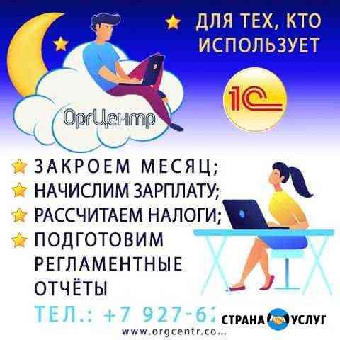Поможем закрыть месяц, рассчитать налоги в 1С Саратов