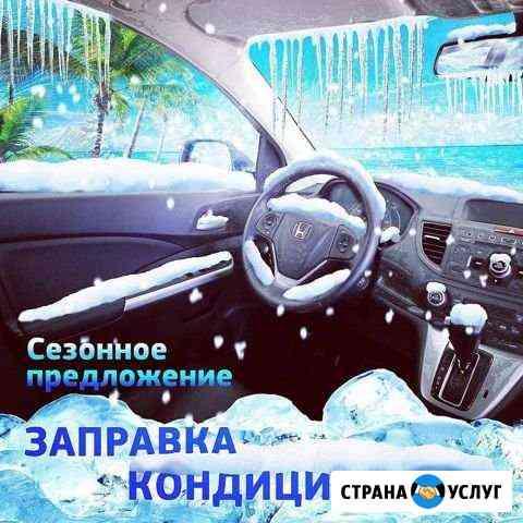 Заправка автокондиционеров Хабаровск