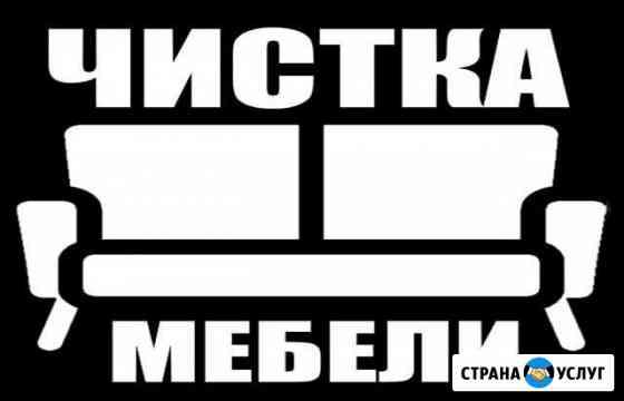Химчистка мебели дивана ковров и покрытий Ростов-на-Дону
