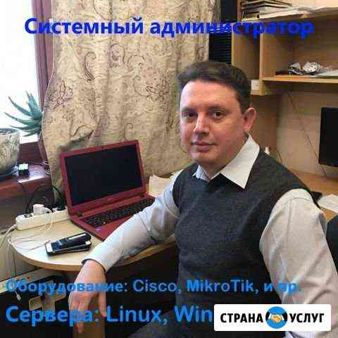 Системный администратор (обслуж., разовые раб.) Москва