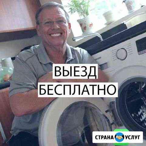 Ремонт Стиральных B Холодильников Омск
