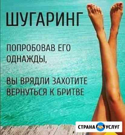 Шугаринг Димитровград
