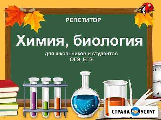 Репетитор химия и биология Сальск