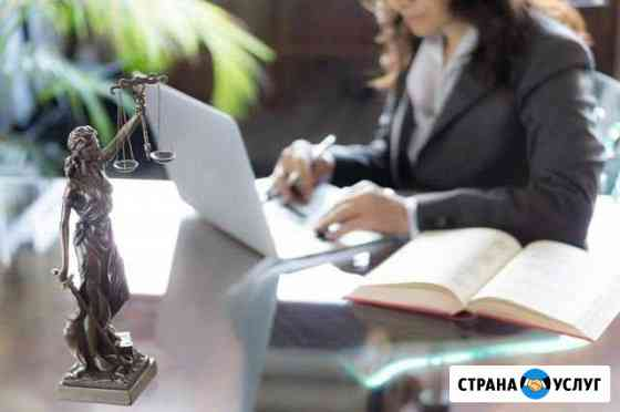 Юридические консультации, иски, договоры Невинномысск