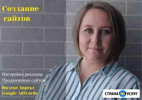 Создание и продвижение сайтов Новосибирск