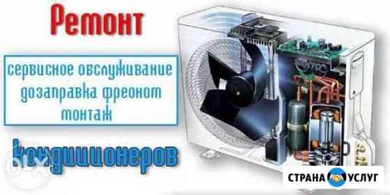 Ремонт кондиционеров Липецк