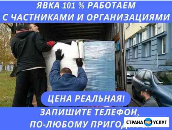 Грузчики Мурманск