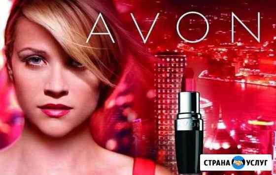 Avon заказы по каталогу Барнаул