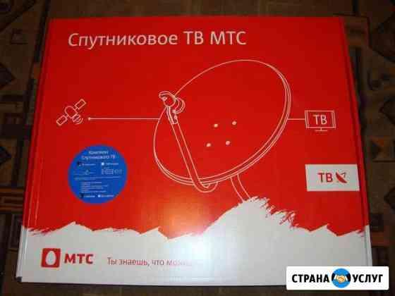 Настройка,Ремонт, спутниковых антенн МТС и других Старый Оскол