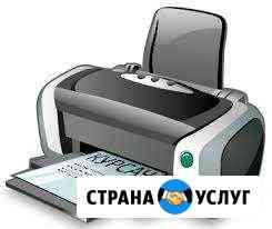 Печатаю ваши документы Прокопьевск