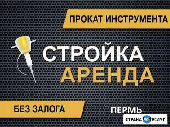 Аренда инструмента без залога Пермь