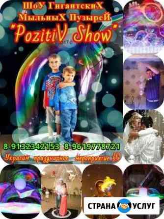 Шоу гигантских мыльных пузырей Рубцовск