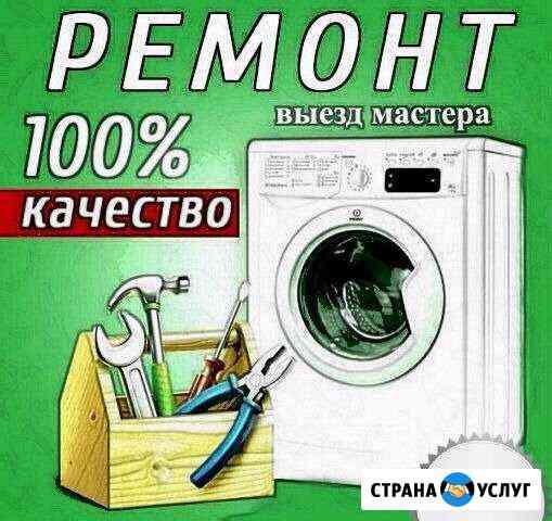 Ремонт стиральных машин на дому, установка Махачкала