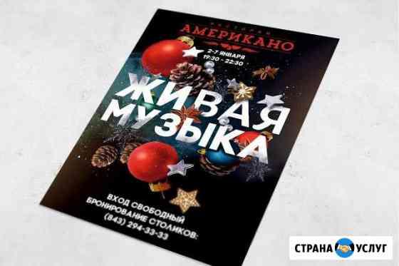 Дизайн лого визитки баннеры листовки приглашения Казань