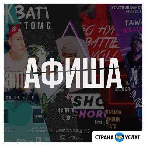 Графический дизайнер Афиша на заказ Кемерово