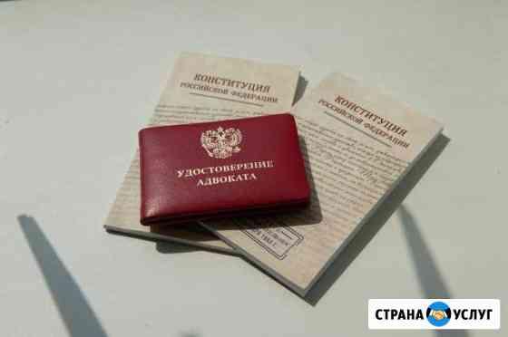 Адвокат/Юрист для юридических лиц Уфа