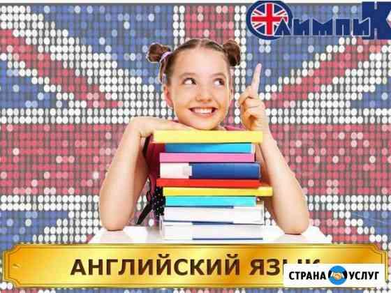 Английский детям и взрослым. Подготовка к егэ/огэ Димитровград