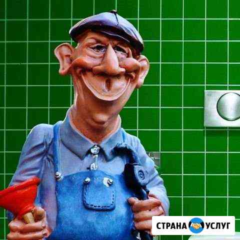 Сантехник Петропавловск-Камчатский