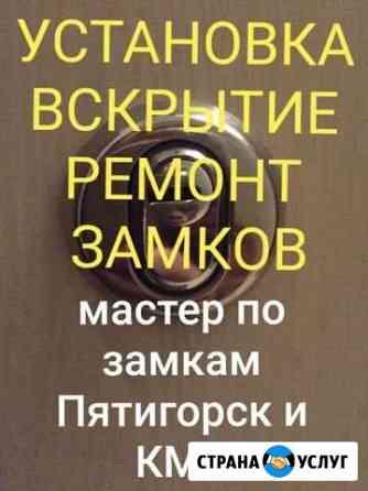 Ремонт замков, вскрытие, установка, замена, сервис Пятигорск