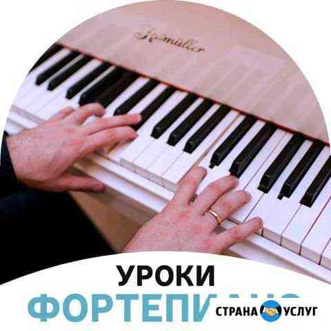 Репититор по фортепиано Набережные Челны