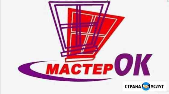 МастерОк-Оказываем услуги строительства и ре Усть-Илимск
