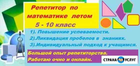 Репетитор по математике летом для 5 - 10 классов Калуга
