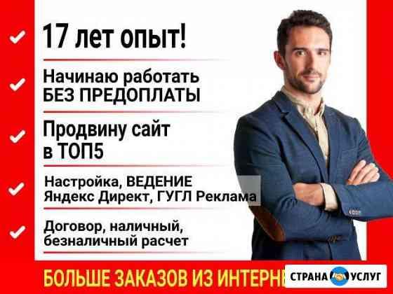 Продвижение, создание сайтов Ярославль