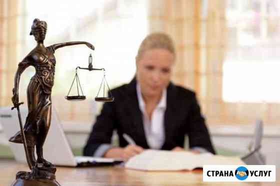 Юридические услуги Нефтекамск